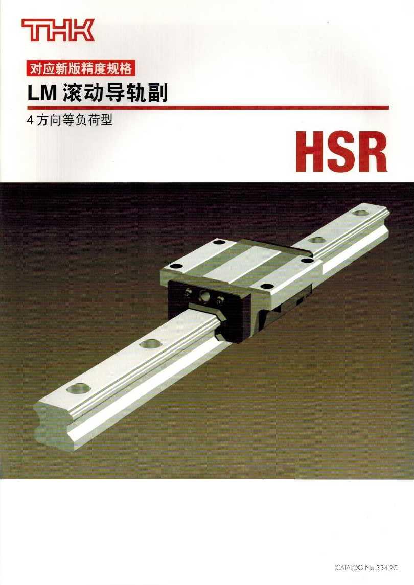 THK直线导轨HSR系列